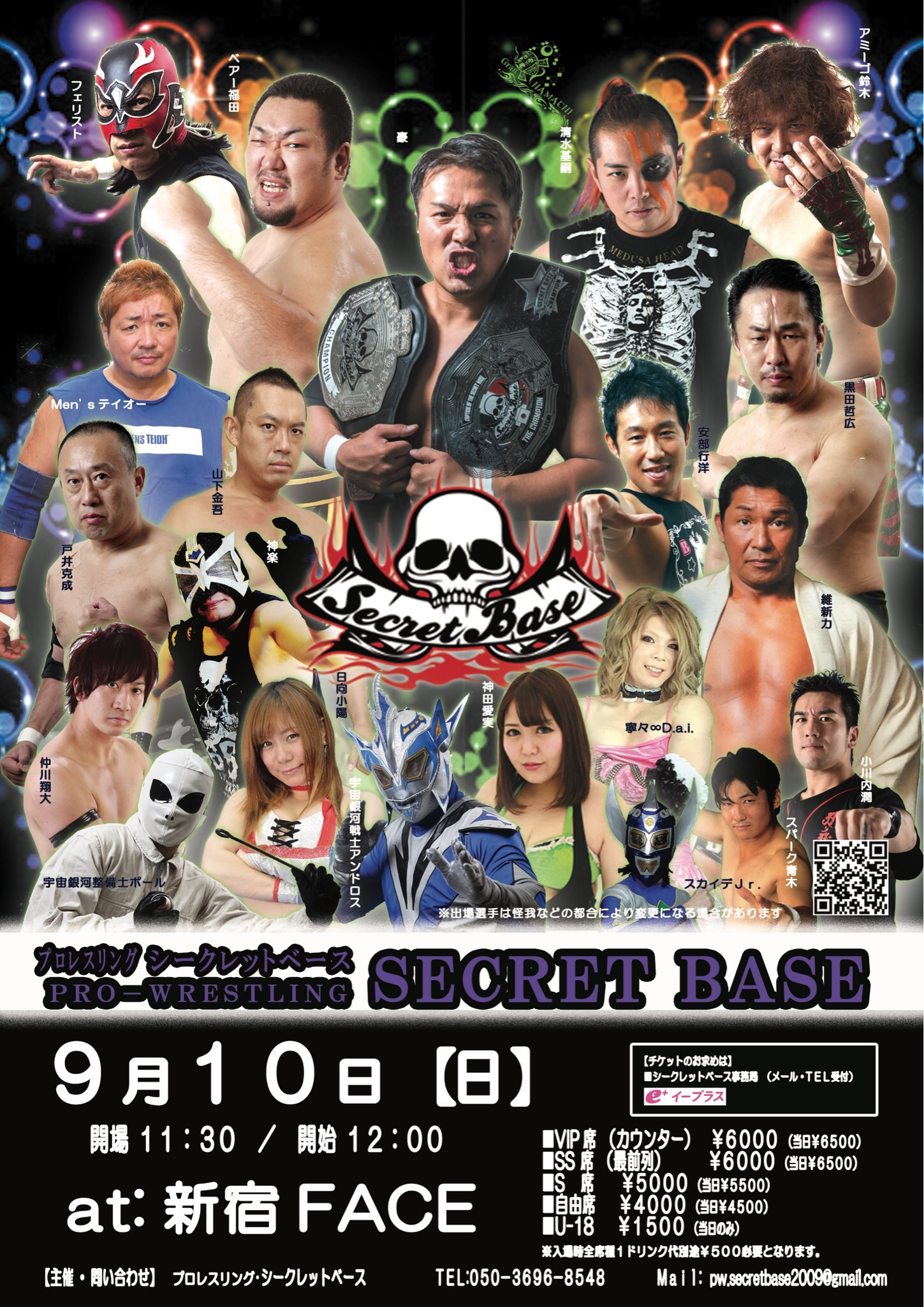 9月10日・新宿FACE大会全対戦カード決定!