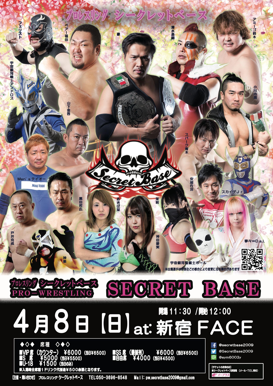 4月8日・新宿FACE大会に怨霊の参戦が決定!