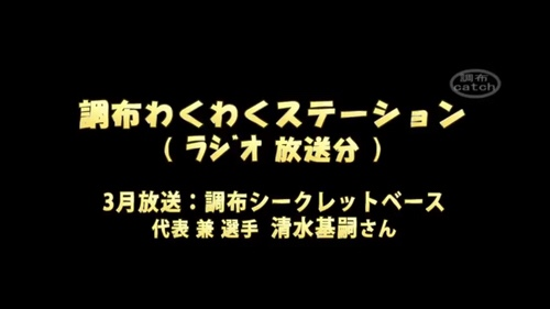調布FM・調布わくわくステーション!