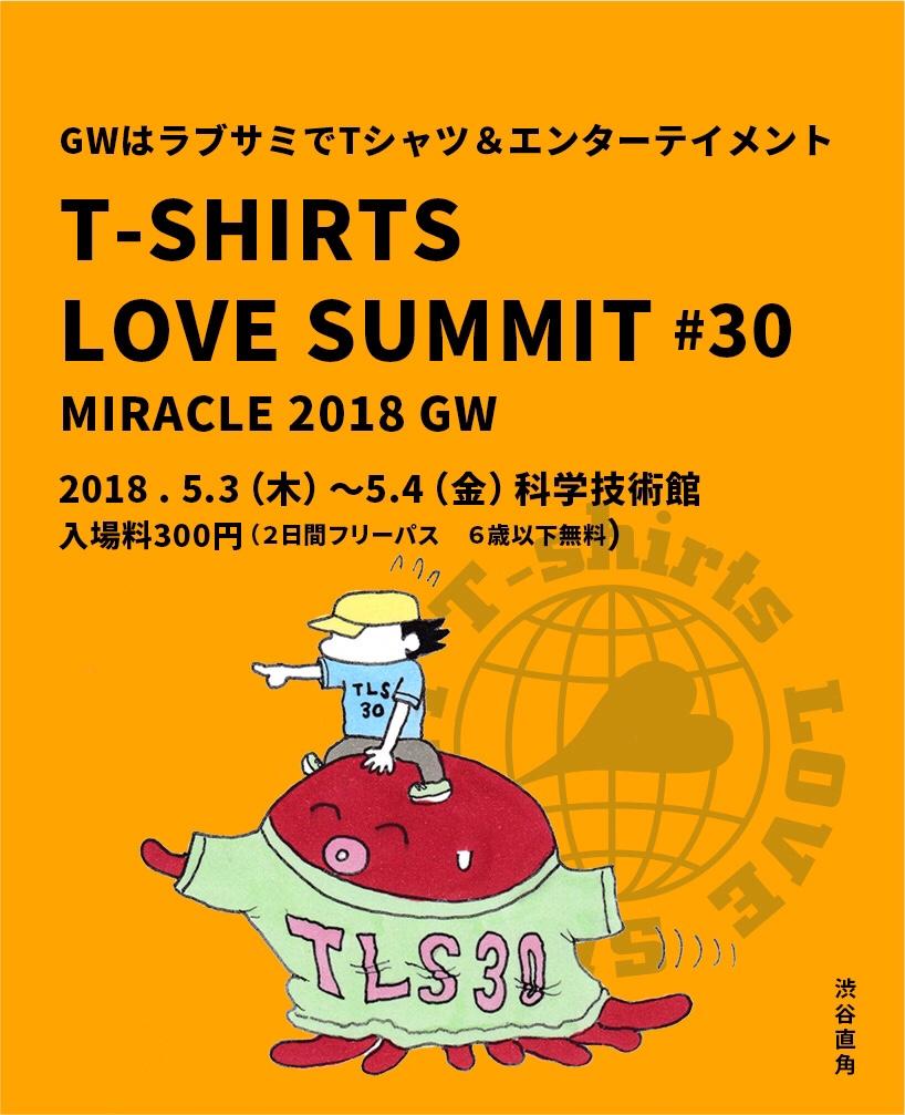ゴールデンウィーク・5月3日&4日はTシャツラブサミット!!