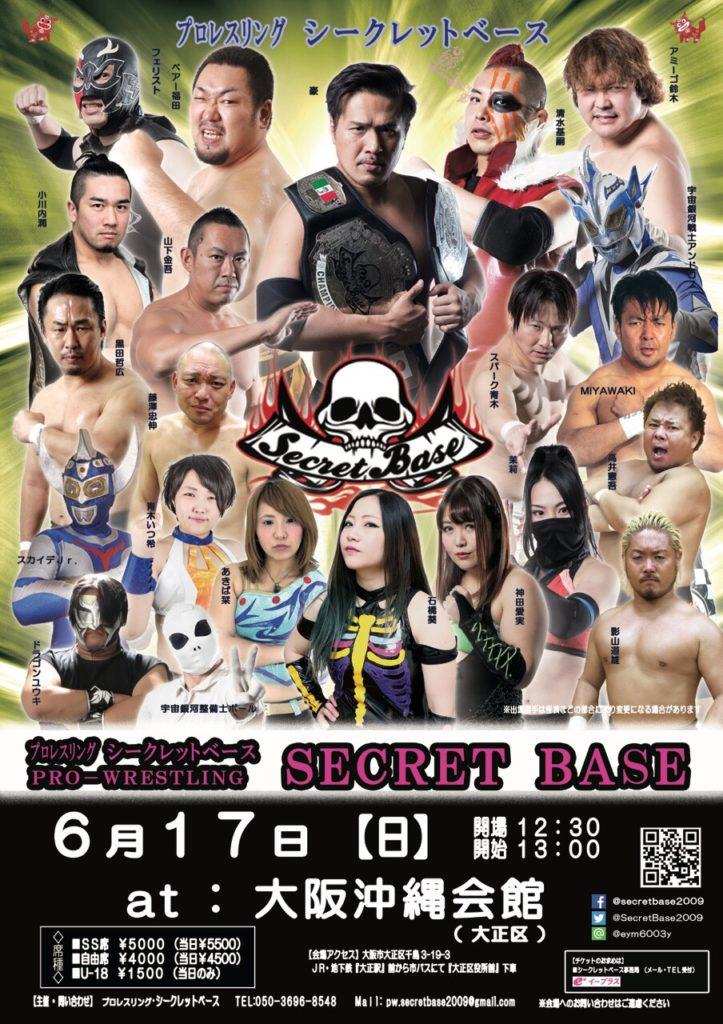 6月17日・大阪沖縄会館大会の対戦カードが決定!