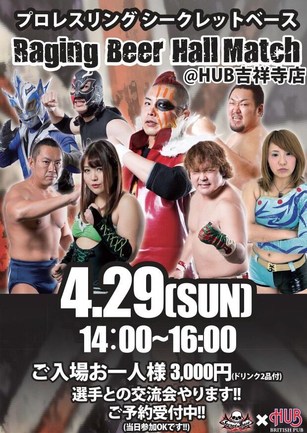 4月29日・HUB吉祥寺店大会!