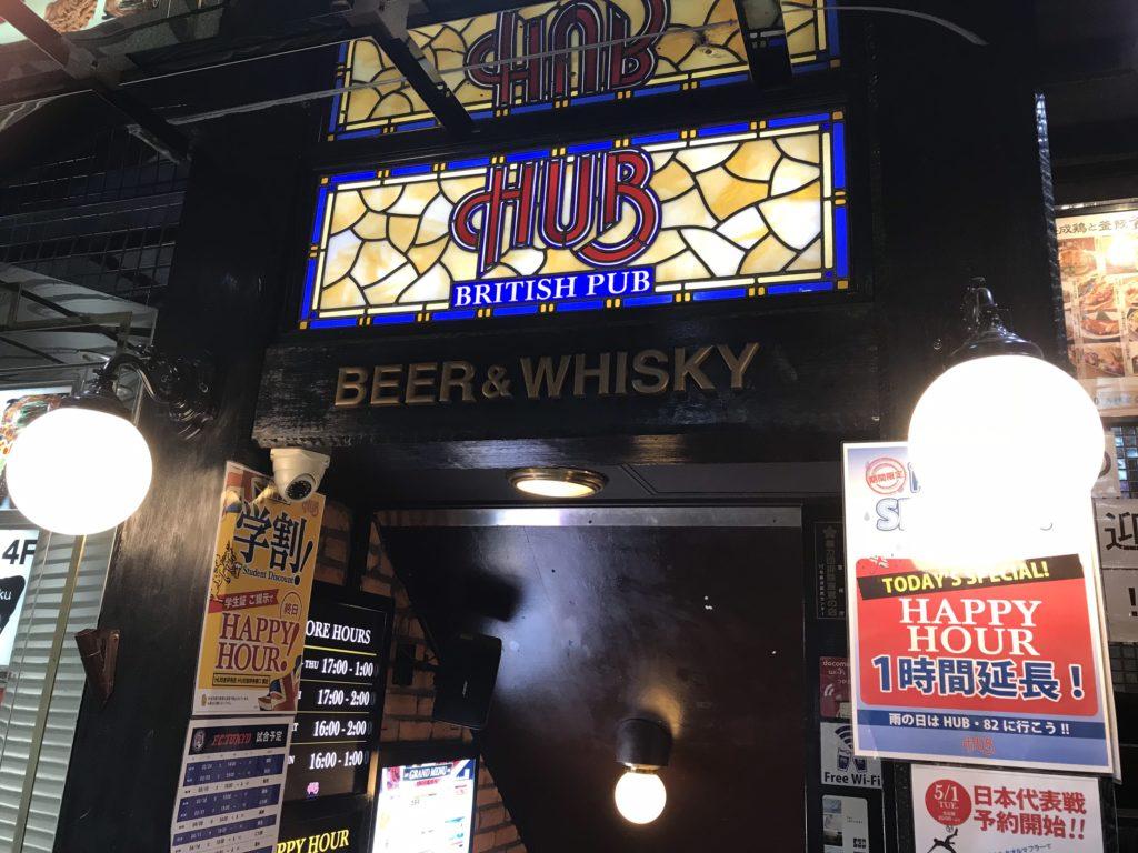 HUB吉祥寺店(東京)のアクセス