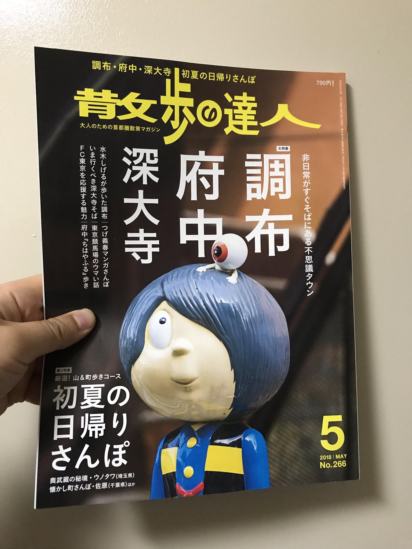 散歩の達人・5月号!!