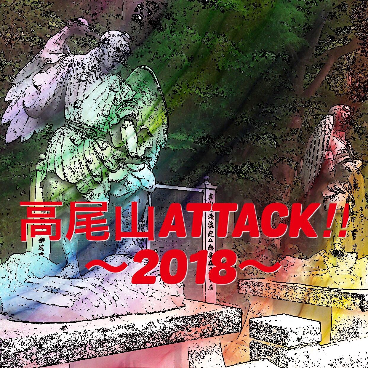 7月8日・『高尾山ATTACK!! 2018』開催決定!
