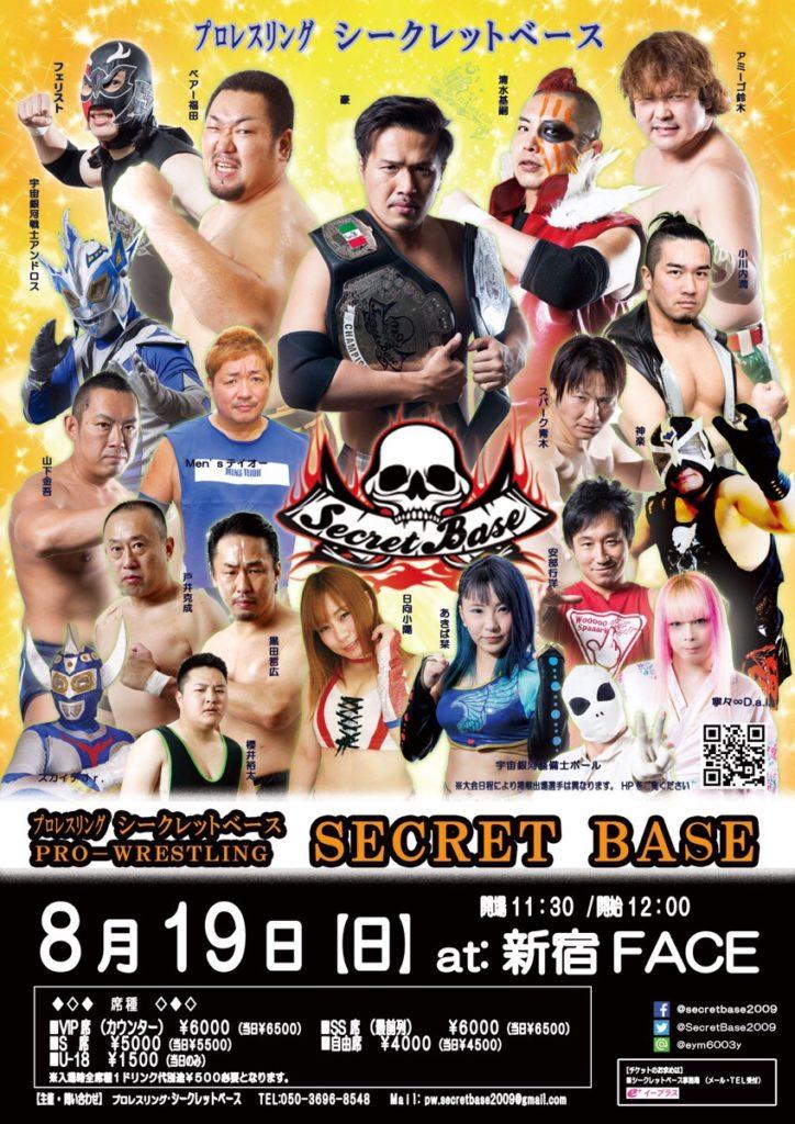 8月19日・新宿FACE大会の当日券情報&スパーク青木参戦による対戦カード変更のお知らせ