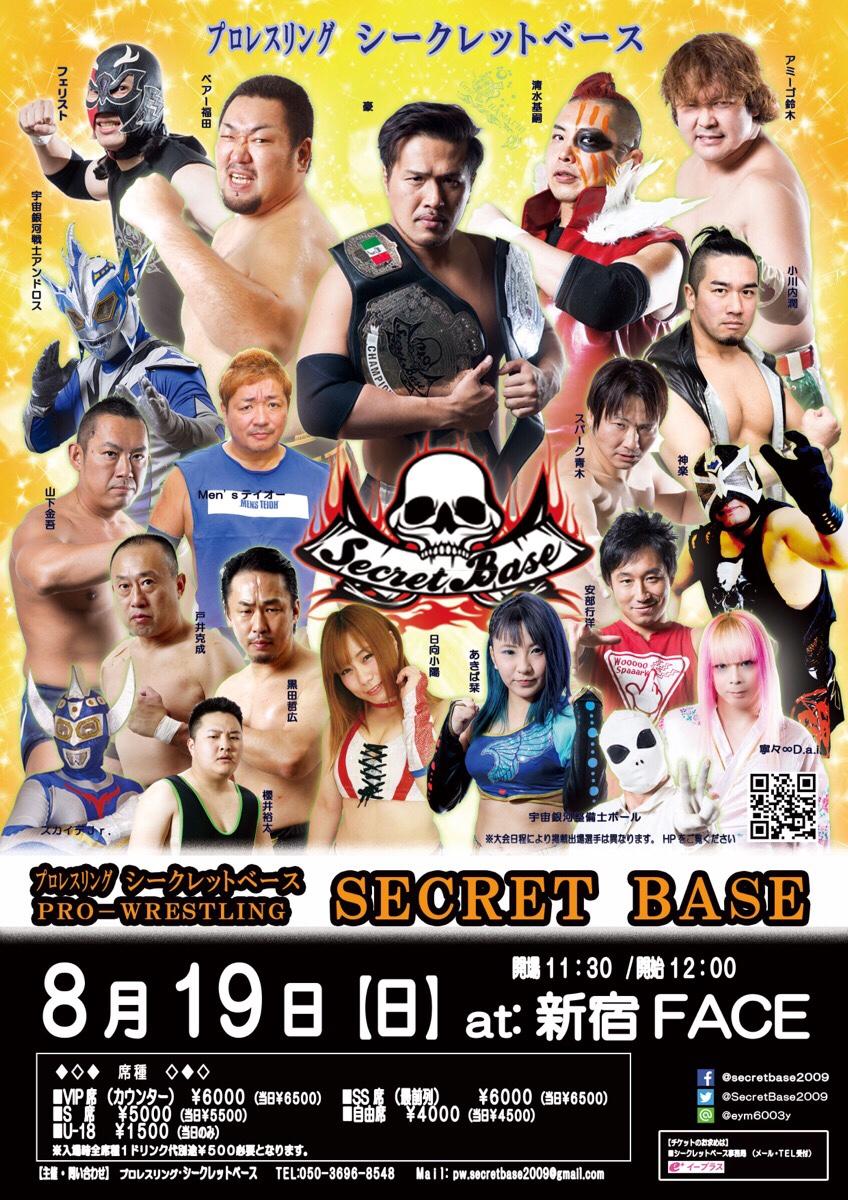 8月19日・新宿FACE大会全対戦カード決定!!