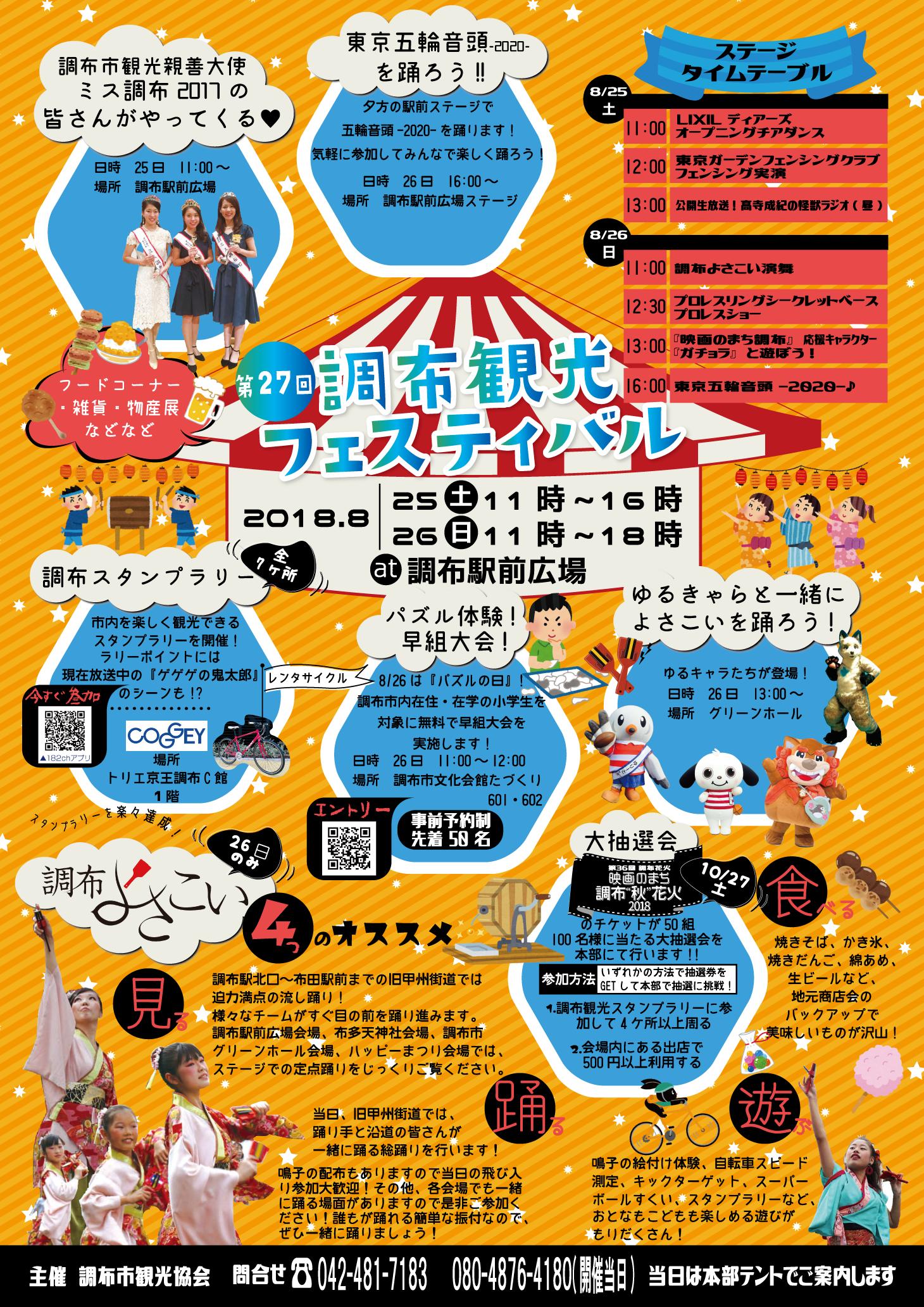 8月25日&26日は調布観光フェスティバル!!