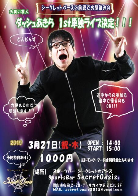 3月21日(祝・木)『ダッシュあきら 1st単独ライブ』@シークレットオアシス!