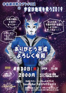 4月30日(祝・火)『平成最後の宇宙は地球を救う2019』@シークレットオアシス!