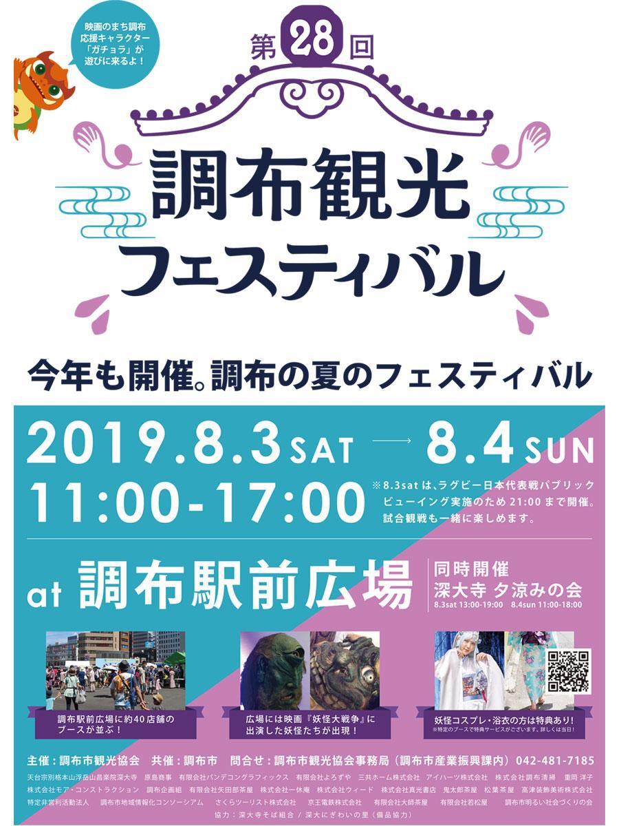 8月3日&4日は調布観光フェスティバル!!