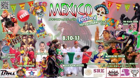 8月10日&11日はメキシコフェスティバル@代々木公園!