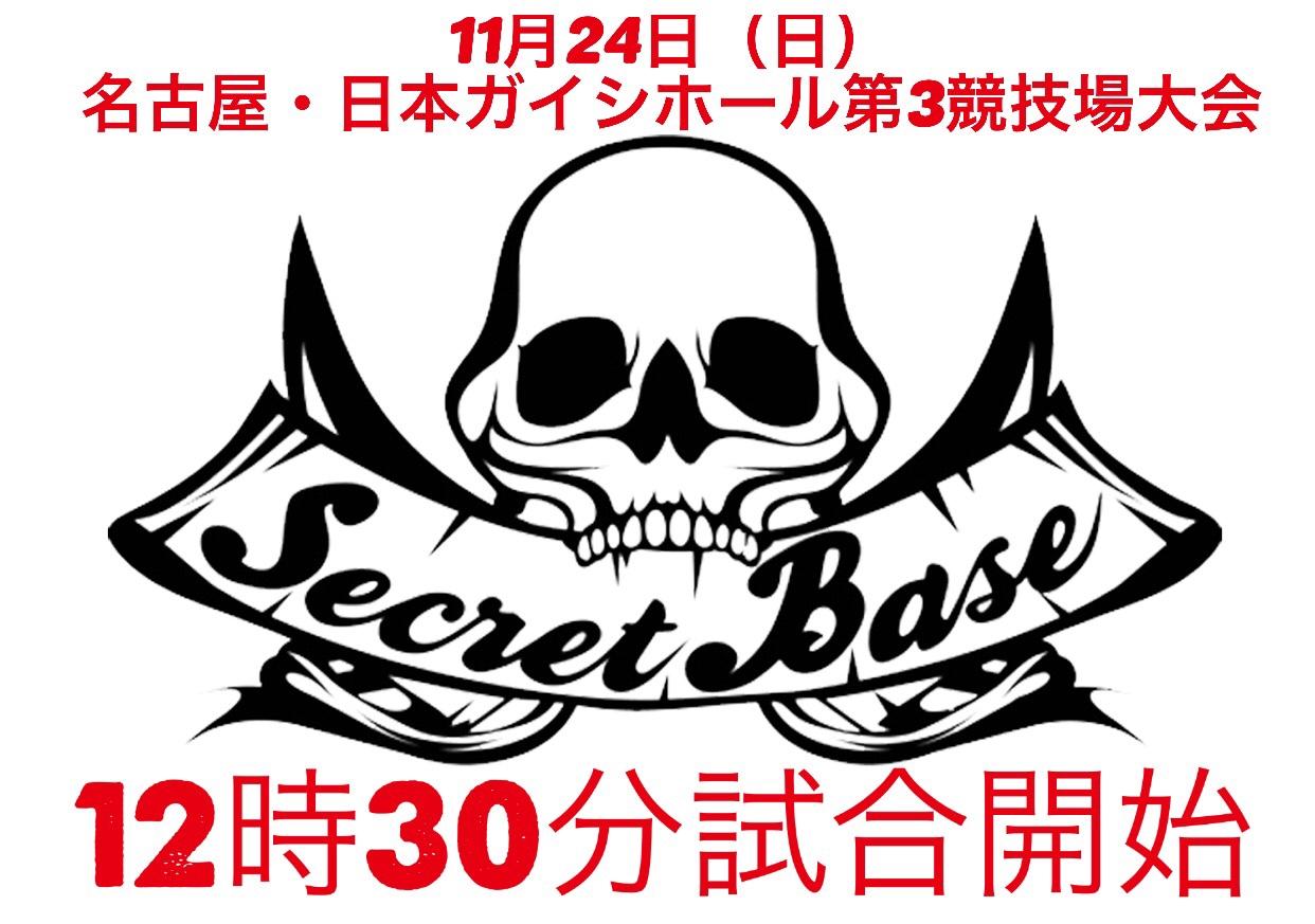 11月24日・名古屋 日本ガイシホール第3競技場大会!