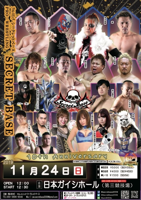 11月24日・名古屋:日本ガイシホール第三競技場大会!