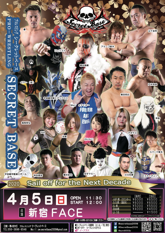 4月5日・新宿FACE大会に高梨将弘、沙恵、白いんこの参戦が決定!
