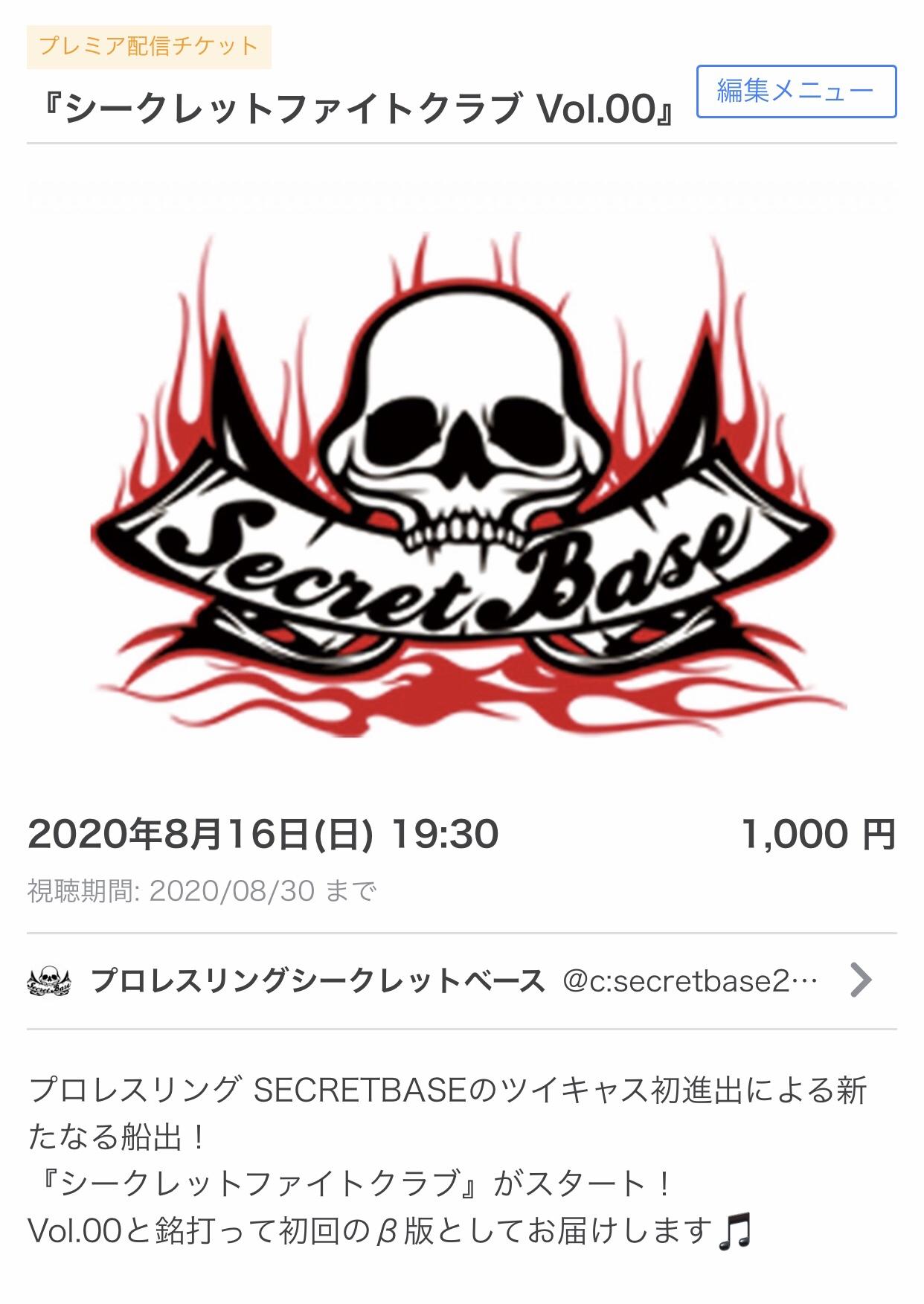 8月16日・ツイキャスで『シークレットファイトクラブ Vol.00』プレミア配信決定!!