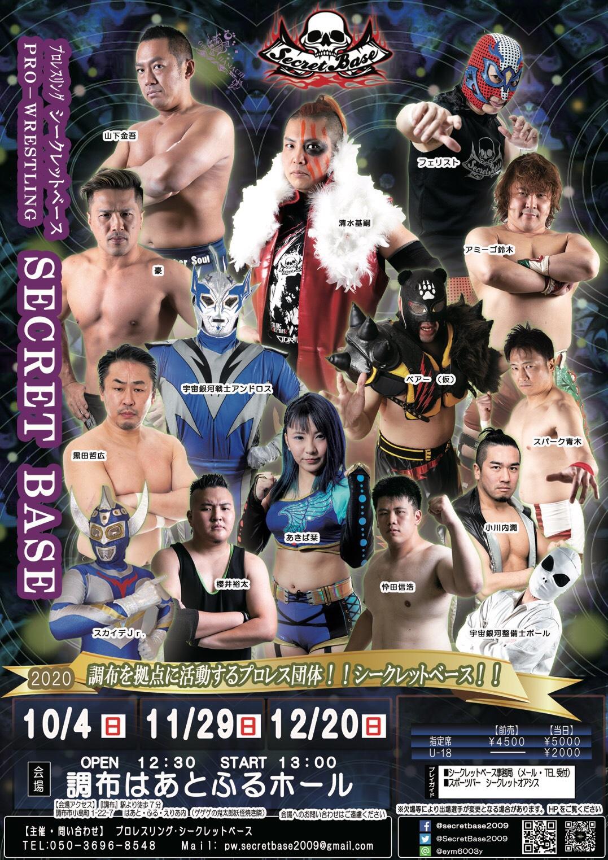 10月4日・調布はあとふるホール大会でタッグ王座挑戦者決定トーナメント!