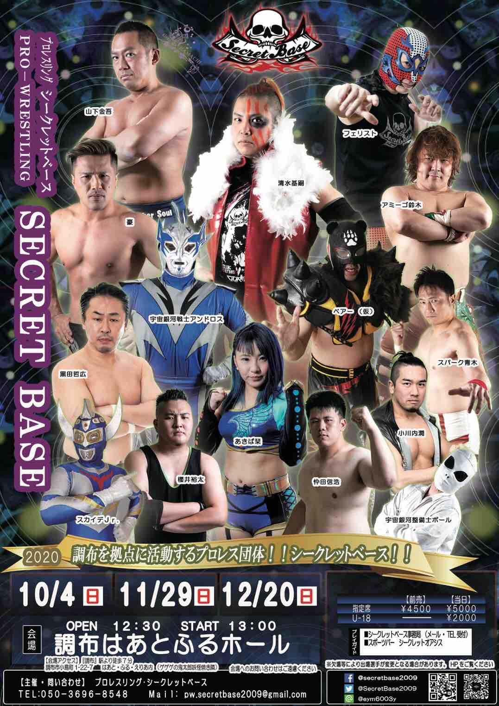 11月29日・調布はあとふるホール大会にバンビ、神田愛実の参戦が決定!