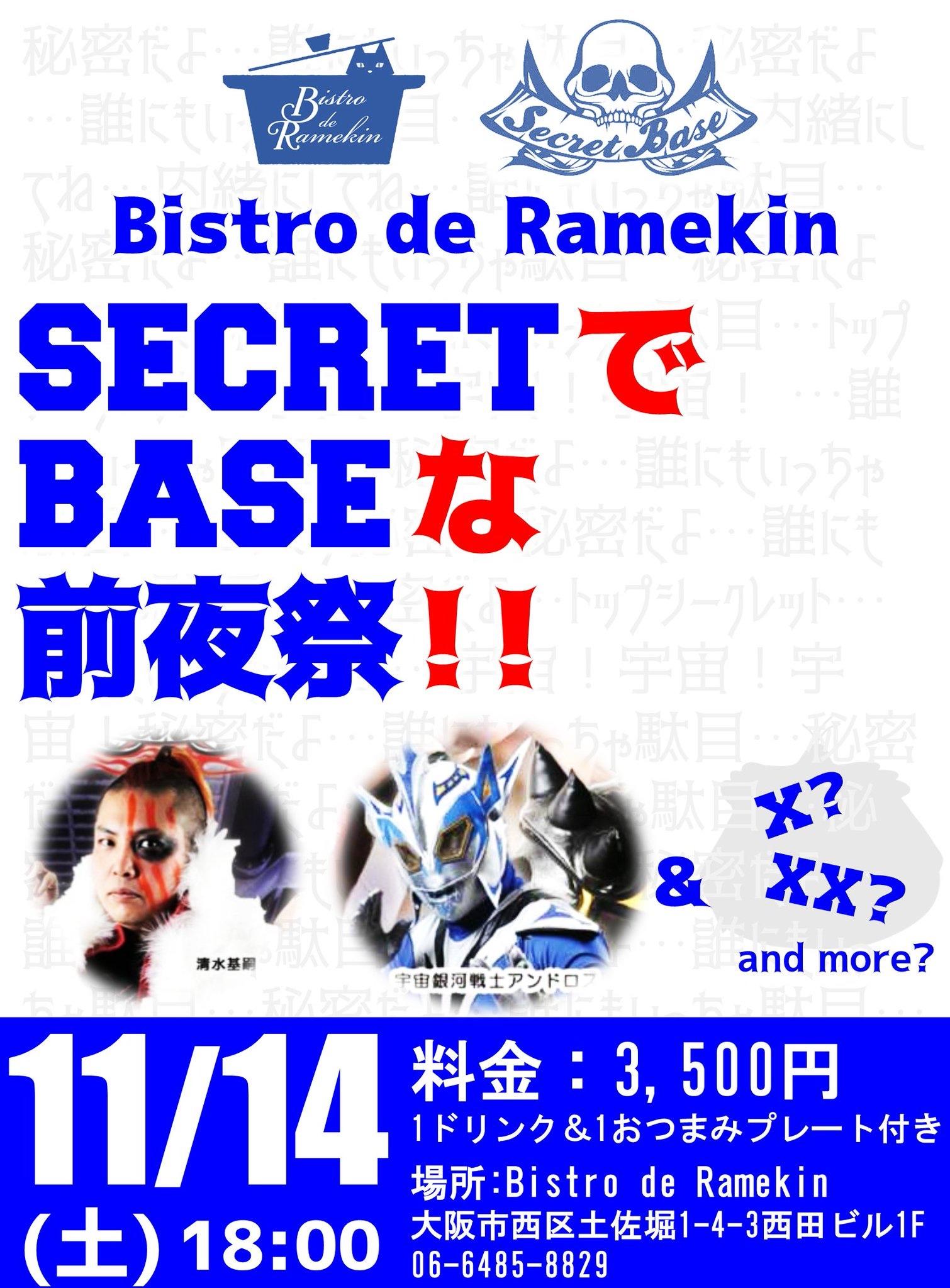 11月14日・大阪沖縄会館大会前夜祭@ビストロ・ド・ラムカンが決定!