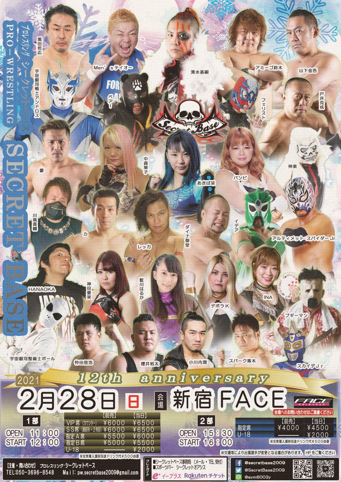 2月28日・新宿FACE大会、第1部(12時開始)、第2部(16時開始)全対戦カード!!