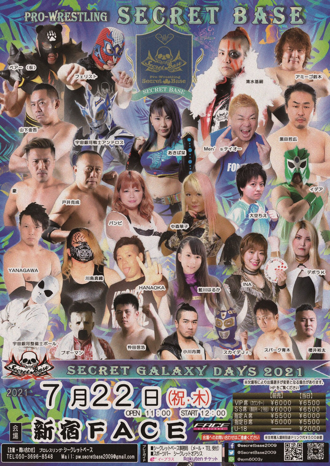 7月22日・新宿FACE大会全対戦カード決定&ツイキャス・プレミア配信のお知らせ!