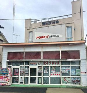 亀アリーナ<PURE-J道場>(東京)のアクセス