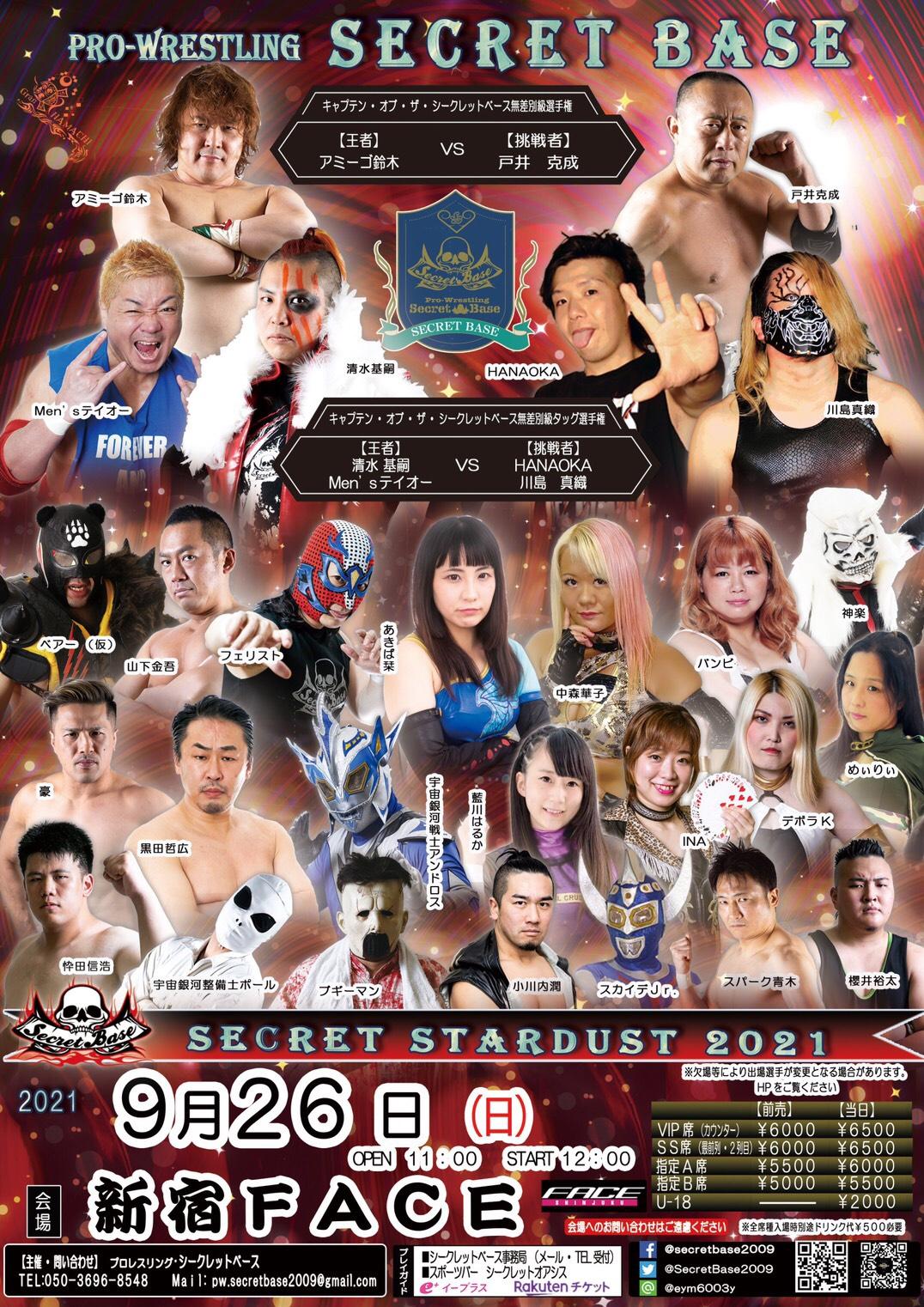 9月26日・新宿FACE大会全対戦カード決定!