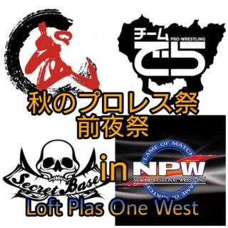 10月23日・大阪大会前夜祭イベントinロフトプラスワンWEST!!