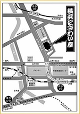 横浜にぎわい座(神奈川・横浜)の会場アクセス