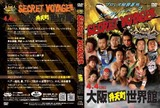 DVD 『SECRET VOYAGE!!』
