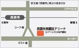 西調布格闘技アリーナ(東京)の会場アクセス