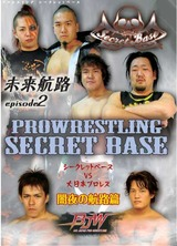 DVDシリーズ 『未来航路 episode.2~闇夜の航路編~』