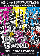 """新宿大会より新作Tシャツ""""ライトニング・パイレーツ""""が発売開始!"""